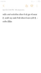 Rajiv Dixit Quotes Hindi 4