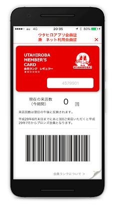 ウタヒロ:「カラオケルーム歌広場」公式アプリ★クーポンあり♪のおすすめ画像2