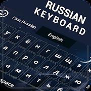 Russian Keyboard : Russian English Keyboard