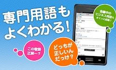 辞書 Weblio無料辞書アプリ・漢字辞書・国語辞典百科事典のおすすめ画像5