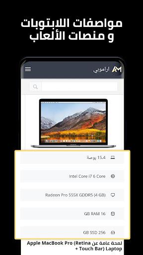 AraMobi  Screenshots 6