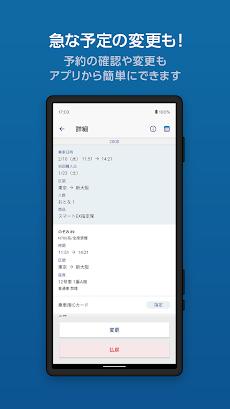 EXアプリのおすすめ画像3