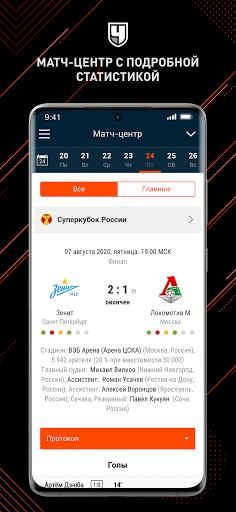 Championat - sports news, match results 5.0.110 Screenshots 2