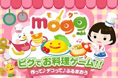 モグ 〜ピグのアバターでお料理ゲーム♪〜のおすすめ画像4