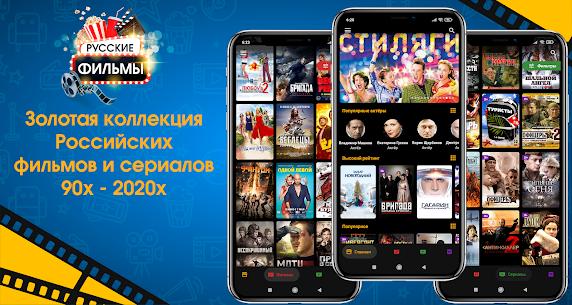 Русские фильмы и сериалы 1