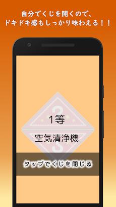 簡単設定!三角くじ くじ引きアプリのおすすめ画像3