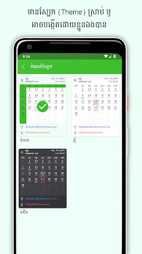 Khmer Lunar Calendar  Screenshots 13