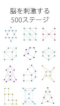 頭が良くなる 一筆書き パズルゲーム 1LINEのおすすめ画像2
