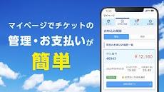 格安航空券 ソラハピ 国内航空券の予約アプリ 検索・比較してお得に予約のおすすめ画像4