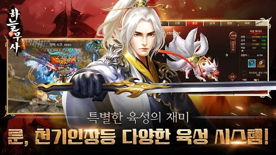 하늘무사 For Android (MOD, Unlimited Money) 2