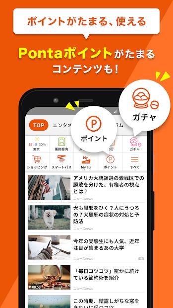 auサービスToday screenshot 2