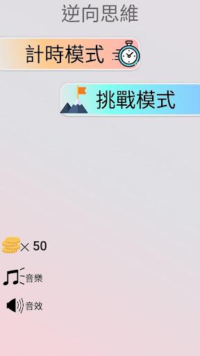 u9006u5411u601du7dad u667au5546u6e2cu9a57  screenshots 1