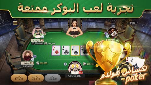 تكساس هولدم poker -  ألعاب ورق مجانية على الإنترنت 1.41.0 screenshots 1