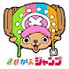 きせかえジャンプ - 少年ジャンプ公式 - Androidアプリ