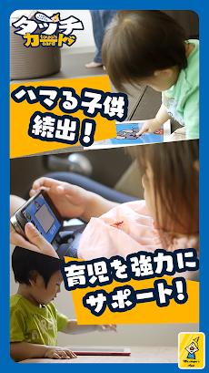 タッチカード 子どもがあそべる無料ゲームのおすすめ画像2