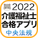 【中央法規】介護福祉士合格アプリ2022 過去+模擬+一問一答