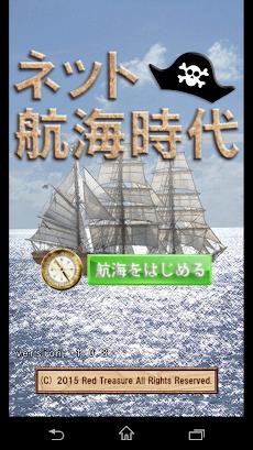 ネット航海時代のおすすめ画像1