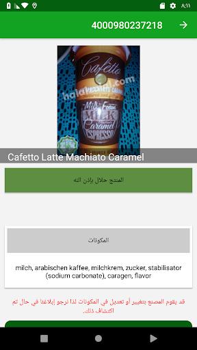 Halal Zulal 5.6 com.halalzulal.mammar.halalzulal apkmod.id 3