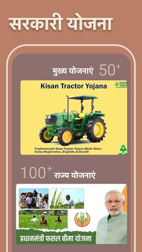 Agriculture Kisan App, Kheti, Pashu Mela: Krishify apktram screenshots 6