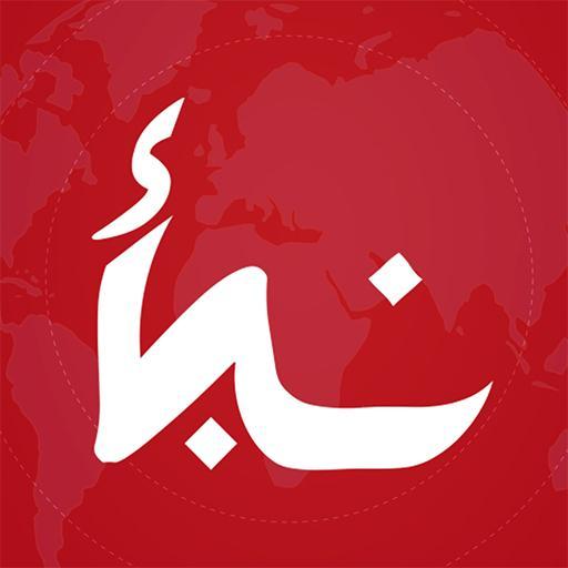 نبأ Nabaa - أخبار العالم، عاجل، فيديوهات مميزة