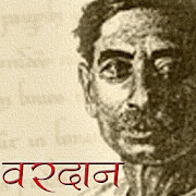 Vardan by Premchand in Hindi