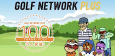 ゴルフネットワークプラス スコア管理&フォトスコア&動画-DL数280万突破のゴルファー定番アプリ-のおすすめ画像1