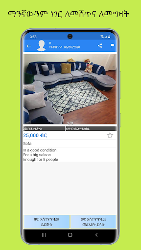AfroTie - Ethiopia : Houses Cars Jobs Classifieds android2mod screenshots 15