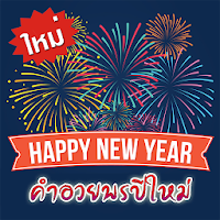 คำอวยพรปีใหม่ 2021 สวัสดีปีใหม่2564