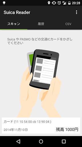 Suica Reader 17.2 Screenshots 1