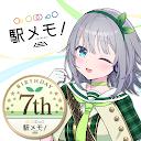 駅メモ! - ステーションメモリーズ!- 鉄道位置ゲーム