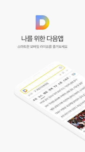 다음 - Daum  screenshots 1
