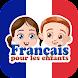 子供のためのフランス語 - 遊んで学びましょう - Androidアプリ