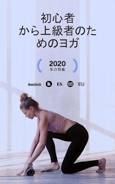 毎日ヨガ (Daily Yoga) - Yoga Fitness Appのおすすめ画像1