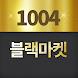 1004블랙마켓 율량점