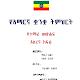 Amharic Grade 10 Textbook for Ethiopia 10 Grade
