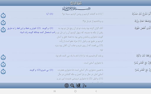Quran Persian For PC Windows (7, 8, 10, 10X) & Mac Computer Image Number- 13