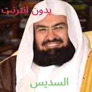 تلاوات خاشعة مبكية بصوت الشيخ السديسي-دون نت