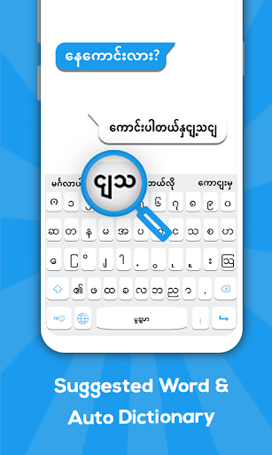 Myanmar keyboard: Myanmar Language Keyboard 1.6 Screenshots 9