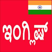 Learn Spoken English From Kannada