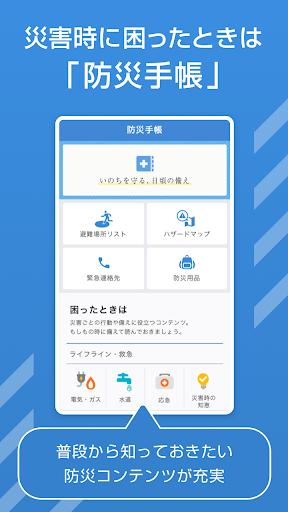 u9632u707du901fu5831 - u5730u9707u3001u6d25u6ce2u3001u8c6au96e8u306au3069u3001u707du5bb3u60c5u5831u3092u3044u3061u65e9u304fu304au5c4au3051 3.9.0 Screenshots 6