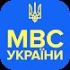Перевірка авто по базі МВС України
