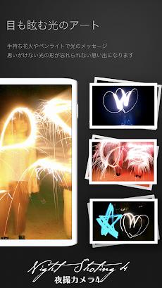 夜撮カメラ - 夜景・夜空に最高のカメラアプリのおすすめ画像4