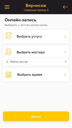 u0412u0435u0440u043du0438u0441u0430u0436 1.7.5 screenshots 3