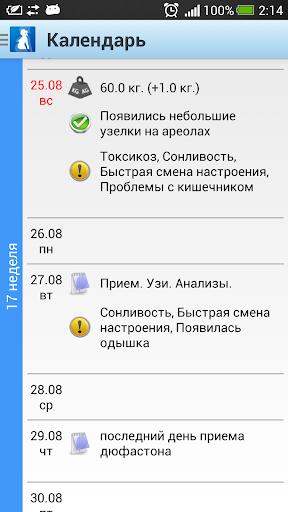 u042f u0431u0435u0440u0435u043cu0435u043du043du0430 (free) 6.20 Screenshots 11