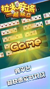 Lami Mahjong - u62c9u7c73u9ebbu5c06u4e00u8d77u73a9 screenshots 15