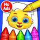 com.rvappstudios.kids.coloring.book.color.painting