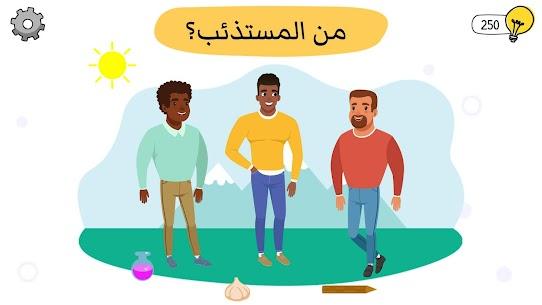 لعبة ألغاز وأحاجي Who is ذهنية 2