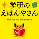 学研のえほんやさん 英語付きのかわいい絵本がいっぱい! - Androidアプリ