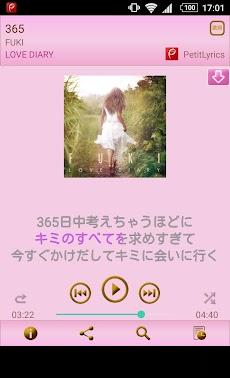同期歌詞が出る音楽プレイヤー~プチリリ~のおすすめ画像5