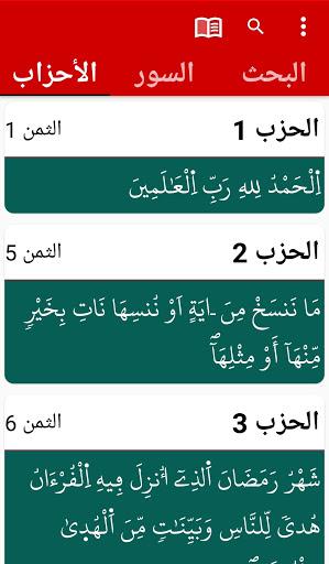 al-Lawh al-Mahfooz  screenshots 2